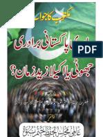 Pori Pakistani Baradari Jhooti Ya Akela Zaid Zaman ? Khatam e Nabuwat