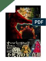 Overlord v3.pdf