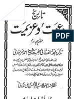 Tareekh e Dawat o Azeemat - Sheikh Ahmad Farooqi Sirhindi (r.a) - Vol 4 by Sheikh Abul Hasan Ali Nadvi (r.a)