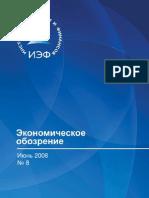 Экономическое обозрение №8 (2008)