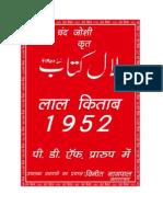 Lal Kitab 1952 PaGE No. 747