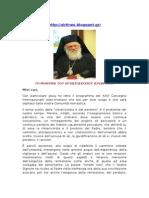 Το Μήνυμα Του Αρχιεπισκόπου Ιερωνύμου Στο 23ο Διεθνές Οικουμενι(Στι)Κό Συνέδριο Στο Bose Της Ιταλίας