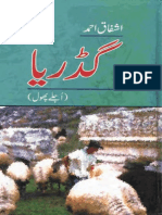 Gadriya by Ashfaq Ahmed