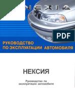 vnx.su_руководство_нексия_н100.pdf