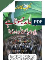 Zaid Zaman Hamid Jhoota Hai Ya Poori Pakistani Baradri? By Sheikh Saeed Ahmed Jalalpuri