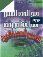 ١ فتح الحق المبين في احكام رقي - الصرع و السحر والعين