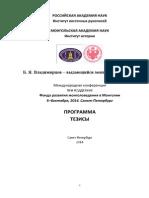 Vladimirtsov Conference 2014