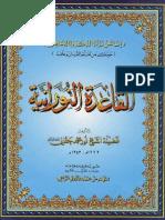 تعلم نطق حروف القرآن