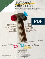 Athens World Poetry Festival 2015 Program
