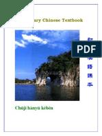 Chinese Elephant Rock Workbook