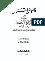 قاموس القرآن By Abdul Aziz
