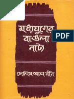 madhyayuger Bangla Natya