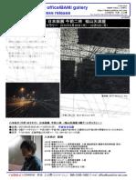COMBINE 八木佑介 日本画展 午前二時 福山天満屋 プレスリリース