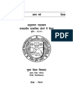 SOL BA Program 1st Year Education Study Material and Syllabus In Hindi