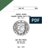 SOL BA Program 1st Year Education Study Material and Syllabus In Hindi