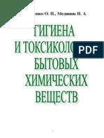 Волощенко О.И., Медяник И.А. Гигиена и токсикология бытовых химических веществ.doc