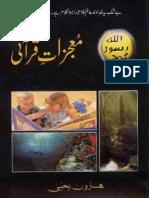 miracles quran urdu 1st vrs