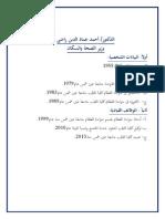 السير الذاتية للوزراء الجدد في حكومة شريف إسماعيل الجديدة