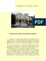 METAMORFOSI.pdf