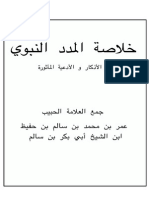 Al Khulasah