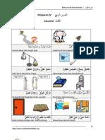 Al-Arabiyyatul Uulaa P4
