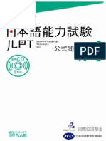 JLPT N4-300P
