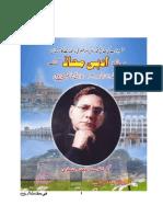 Adabi Mahaz Jul to Sep 2015