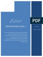 English Handwriting Www.ir-dL.com