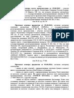 79-том 12 Козырев.doc