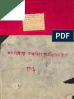 Para Trimshika Vivaran with Tika - Abhinava Gupta _Alm_8_shlf_5_1916_Devanagari - Bhakti shastra_Part1.pdf