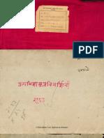 Pratyabhijna Sutra Vimarshni - Abhinavagupta _Alm_10_shlf_1_2183_Devanagari - Vedant Shastra