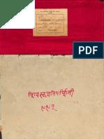 Spand Sutra Vritti (Shiva Sutra Vimarshini)- Vasugupta and Kshemaraja - Alm_5_shlf_3_993_ Gha_Devanagari - Bhakti Shastra