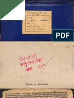 Laghu Stava Tika From Panchastavi Alm 2 Shlf 2 230 Devanagari - Kavya