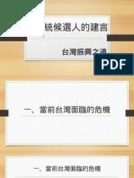 給總統候選人的建言-台灣振興之道