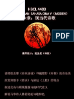 20150702100931_6 第六章 现当代诗 歌.pdf
