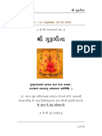 Guru Gita Gujarati - No Sanskrit (Full Unicode)