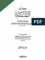 السنة - عبد الله بن أحمد بن حنبل