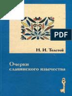 2003_Tolstoj_Ocherki_slav'anskogo_jazychestva.pdf