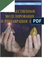 [Lomiashvili_L.M.,_Ayupova_L.G.]_Hudozhestvennoe_m(BookFi.org).pdf