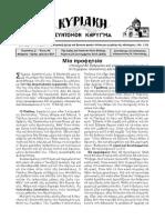 Τῆς ἁγίας καὶ ἰσαποστόλου Θέκλης.Μία προφητεία..pdf
