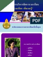 ++ลดเวลาเรียน เพิ่มเวลารู้.pdf