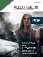 wp_U_20130901.pdf