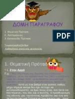 ΔΟΜΗ ΠΑΡΑΓΡΑΦΟΥ