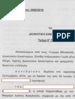 ΔΕΦΑΘ 3050/2015 Απόφαση επί προσφυγής κατά πράξης προσδιορισμού φόρου κληρονομίας