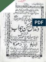 Deobandion Kay 12 Aterazat Ka Dandan Shikan Jawab by Sufi Aziz Ahmad Razavi