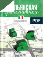 Gava G  Italyanskaya Grammatika