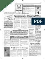 """""""Οι τριάντα σταγόνες τ' ουρανού και η φλεγόμενη πόλη"""" στην εφημερίδα Μαγνησία."""