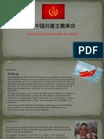 在中國共產主義革 (2) (1)