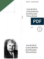 ქართული სამართლის ისტორიის წყაროები - სურგულაძე (1)