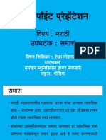 Marathi - Samas